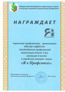 Gramota_za_3_mesto_v_gorodskom_konkurse_Ya_v_profsoyuze
