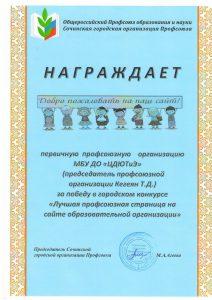 Gramota_za_pobedu_v_gorodskom_konkurse_Luchshaya_profsoyuznaya_stranitsa_na_sayte_OO