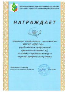 Gramota_za_pobedu_v_gorodskom_konkurse_Luchshiy_profsoyuzny_ugolok